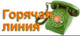 http://ege.edu.ru/ru/contacts/phone/
