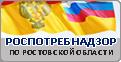 Роспотребнадзор по Ростовской области